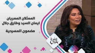 الممثلان المصريان ايمان السيد وطارق جلال - مضمون المسرحية - حلوة يا دنيا