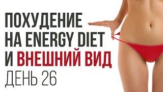 День № 26. Внешний вид при похудении. Как следить за собой на диете