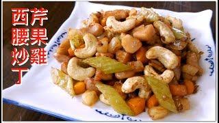 西芹腰果炒雞丁 西芹爽口 雞丁嫩滑很好吃 腰果香脆 簡單易做