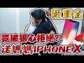 【聖誕節特別企劃】送媽媽IPHONE X  竟被狠心拒絕?!  |可可酒精