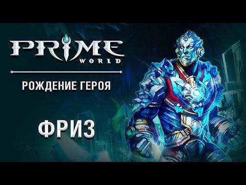 видео: Герой prime world - Фриз. Холодное сердце, объятое пламенем мести!