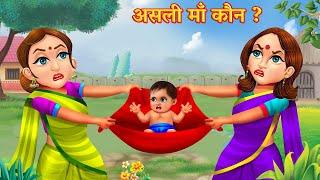 असली माँ कौन ? | Hindi Stories | Hindi Kahani | Moral Stories | Hindi Kahaniya | Kahani | Kahaniya