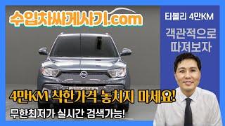 티볼리 SUV 4만KM 가성비중고차 무한최저가 어디 수…