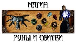 Магия: Руны и Свитки [Готика 1 \ Gothic 1]