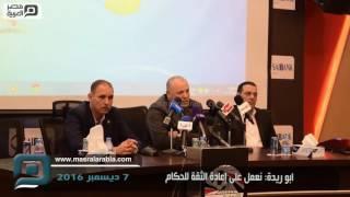 مصر العربية | ابو ريدة: نعمل على إعادة الثقة للحكام
