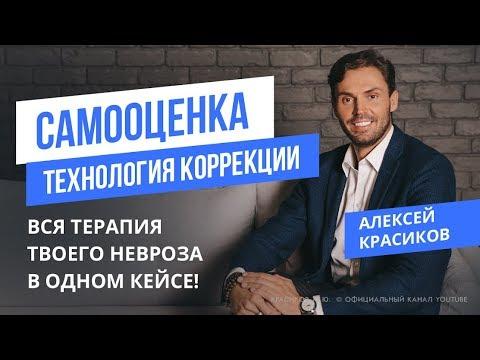 САМООЦЕНКА  как поднять самооценку   Комплекс неполноценности   Красиков Алексей  