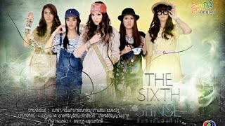 The Sixth Sense Ep 12 Full