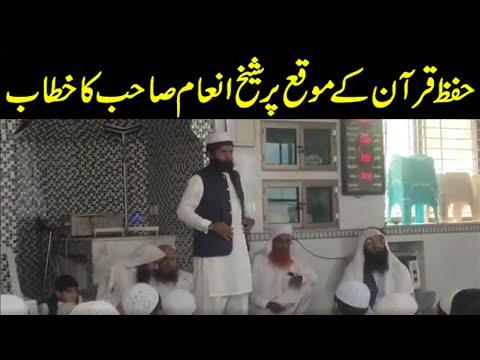 inam-ur-rahman-saab-hifz-e-quraan-k-moqa-per-dars-e-quraan-dety-hovy-jamia-masjid-rahmani-madol-twon