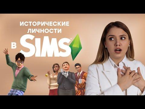 ИСТОРИЧЕСКИЕ ЛИЧНОСТИ В SIMS 4   Эля Смит