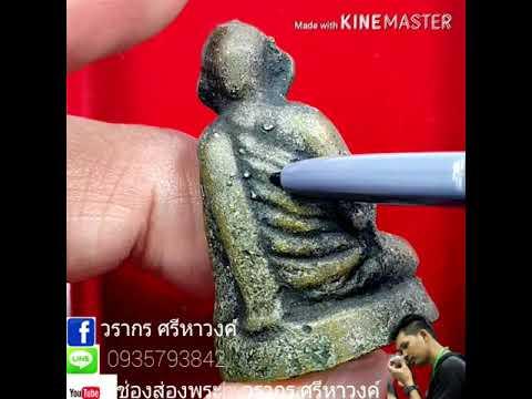 พระรูปหล่อโบราณ หลวงพ่อเอียด(ดำ) วัดในเขียว รุ่นแรก พ.ศ. ๒๔๙๒ นครศรีธรรมราช