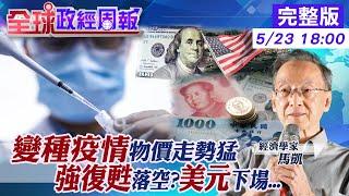 【全球政經周報】變種病毒橫行+美國強勁復甦落空? 全球經濟下一步!