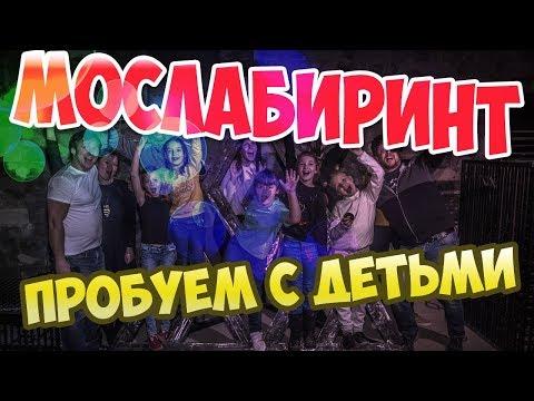 Мослабиринт -  Наш опыт с детьми!