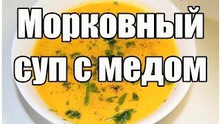 Морковный суп с медом - Морковный крем суп / Carrot soup recipe | Видео Рецепт
