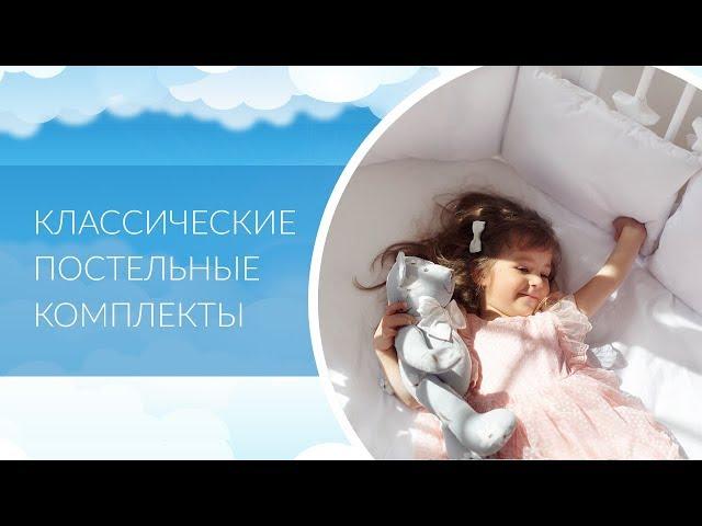Классические постельные комплекты для овальной кроватки ComfortBaby SmartGrow 8в1, 100% хлопок