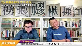 有線玩完 篤灰抗疫 防賄唔管特首 - 01/12/20 「奪命Loudzone」長版本