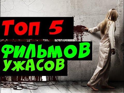 ТОП 5 Самых СТРАШНЫХ фильмов ужасов