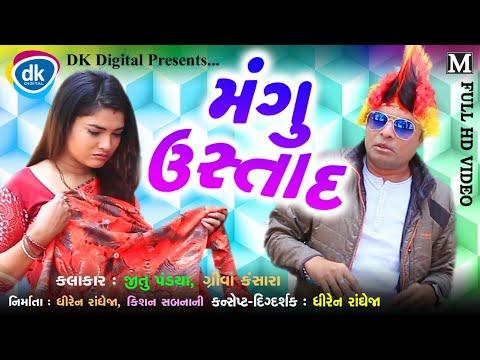 Mangu Ustad | Jitu Pandya Comedy Video | New Gujarati Video 2019