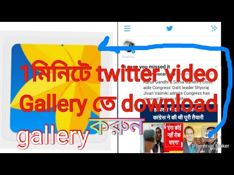 How to save/download twitter videos to mobile gallery/download twitter video on Android