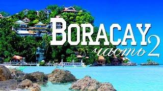 Аренда виллы, дома, комнаты, отеля на острове Боракай, Филиппины | Обзор нашей виллы за 25000 песо