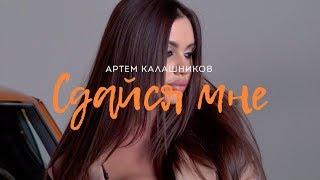 Артём Калашников - Сдайся мне (Премьера клипа, 2017)