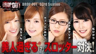 DROP OUT  33rd Season  第1話14【押忍!番長3】玉ちゃんカブトムシゆかり五十嵐マリア虹ひかりジャンバリ.TVパチスロスロット