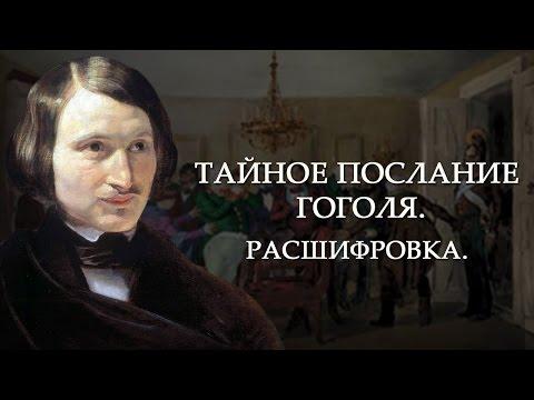 Тайное послание Гоголя.