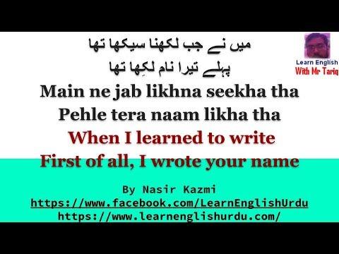 Nasir Kazmi Poetry Main ne jab likhna seekha tha When I learned to write