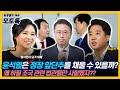 최경영의 이슈오도독_54회 윤석열은 정장 앞단추를 채울 수 있을까?노영희&이준석 | KBS 201130 방송