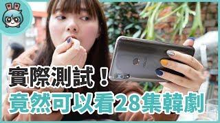 華碩ZenFone Max Pro (M2) 超強續航實測!大電力可以看幾小時影片不斷電?