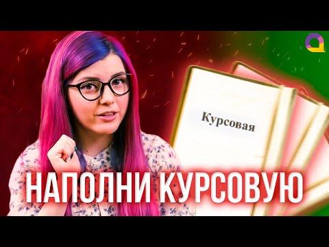 Как написать курсовую с Olyashaa | Заполни её полностью