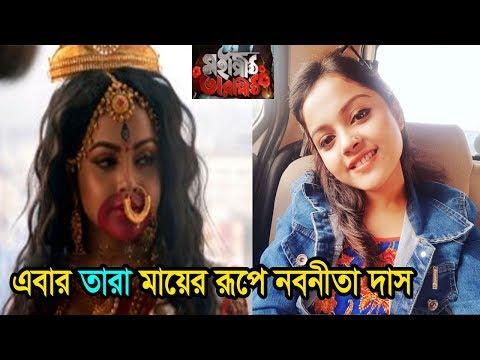 এবার তারা মায়ের রূপে পর্দায় ফিরছে জনপ্রিয় টেলি নায়িকা নবনীতা দাস | Actress Nabanita Das As Tara Maa