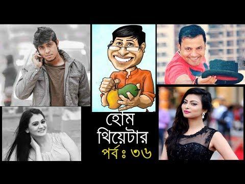 Home Theatre | Episode 36 | Taushif | Shamim Sarkar | Siddik | Bangla Comedy Natok