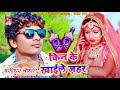 किन के खाई ले जहर - Kin Ke Khai Le Jahar - Bansidhar Chaudhary - Jk Yadav Films