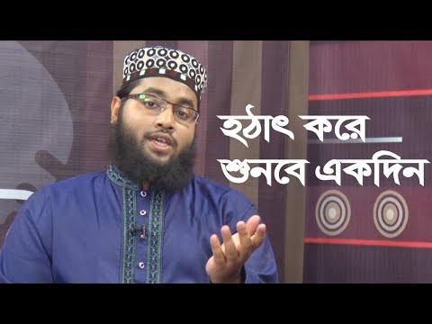 Hotat Kore Shunbe Ekdin (হঠাৎ করে শুনবে একদিন)   Rakibul Hasan   Bangla Islamic Song   Gojol