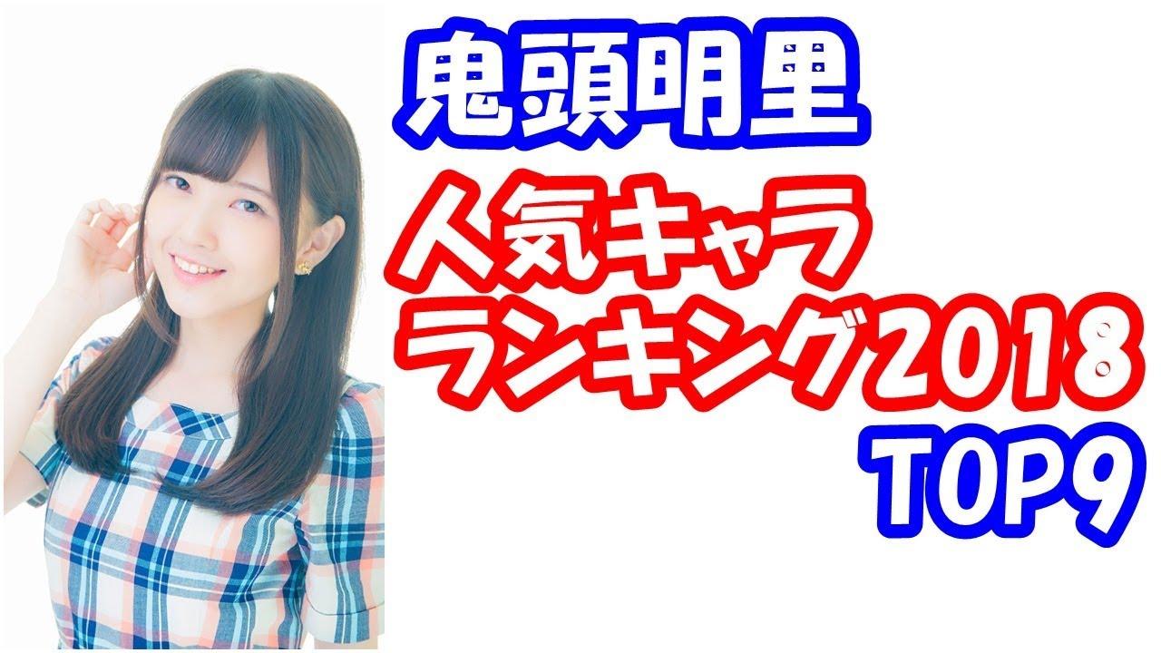 【鬼頭明里】あかりんの演じた人気キャラランキング2018TOP9 - YouTube