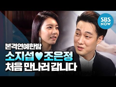 [본격연예 한밤] 소지섭♥조은정 열애 '처음 만나러 갑니다' / 'E-news Exclusive' Clip