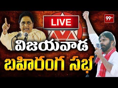 Pawan kalyan Live | JanaSena Public Meeting | Vijayawada | 99 TV Telugu
