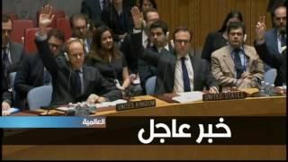عاجل: روسيا تستخدم حق النقض الفيتو ضد مشروع قرار فرنسي في مجلس الأمن بشأن سورية