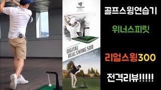 [제품리뷰]골프스윙연습기 리얼스윙 300을 사용해봤습니…