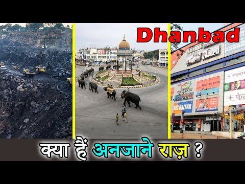 धनबाद शहर क्यों हैं खतरनाक । Unknown Facts about the Dangerous city Dhanbad