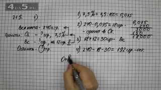 Упражнение 715. Вариант 1. Математика 6 класс Виленкин Н.Я.