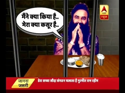 जेल में सो नहीं पा रहा राम रहीम,रो-र