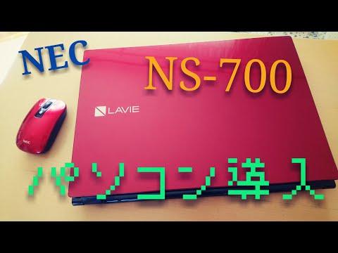 新しい相棒だ!! NEC NS 700 パソコン開封