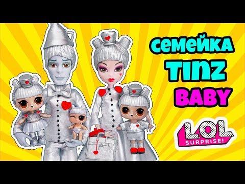 СЕМЕЙКА Тинз Куклы
