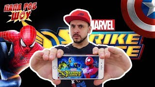 - Папа РОБ, Капитан Америка и Спайдермен обзор приложения MARVEL STRIKE FORCE
