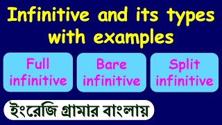 Infinitive & Its Types in Bangla | Full Infinitive, Bare Infinitive, Split Infinitive with Examples