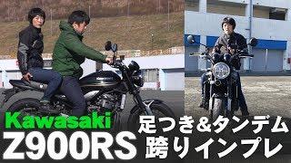 Kawasaki「Z900RS」足つき&タンデム 試乗インプレ#2