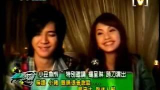 羅志祥 楊丞琳 - 小丑鱼 MV 拍摄花絮