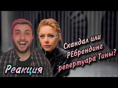 Тина Кароль - Скандал (Премьера 2021) РЕАКЦИЯ: @TinaKarol ГОТОВИТСЯ К МУЗЫКАЛЬНЫМ ИЗМЕНЕНИЯМ?