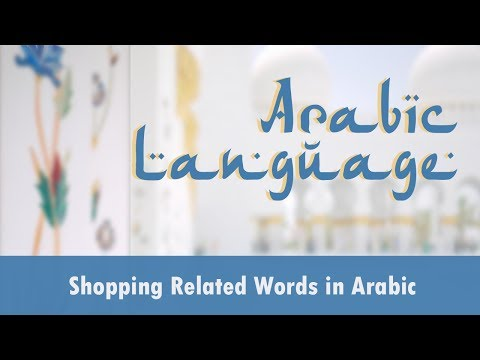 Arabic Language | Shopping Related Words in Arabic |